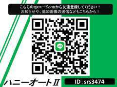 ぜひハニーオートIIのLINE@を友達追加してください!当店からのお知らせをお送りします!【ID→srs3474】