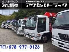 各種トラック、幅広い品揃えでお客様をお待ちしております!