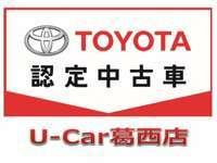トヨタモビリティ東京(旧トヨタ東京カローラ) U-Car葛西店