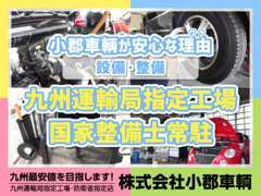 国家資格を持った検査員・整備士が常駐★車検も最短60分から★九州運輸局指定工場完備ですのでアフタフォロー体制も充実★