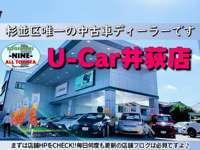 トヨタモビリティ東京(旧東京トヨペット) U-Car井荻店