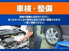 車検・整備もお任せください!高いイメージのある車検や整備もお安く整備できます。一度スタッフまでご相談ください。