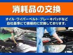 オイルやワイパーベルトなどの消耗品は積極的に交換をし、お客様にお車を納車をしております。