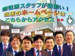 営業時間外や定休日には無人展示場となっております!展示車両助手席窓に貼られたQRコードを読み取ってお見積依頼もできちゃう!