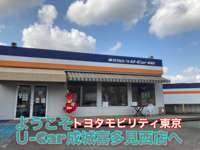 トヨタモビリティ東京 U-Car成城喜多見西店