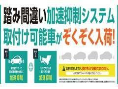 噂の先進安全装備車が多数展示!