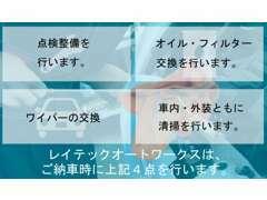 ☆弊社販売のお車は上記内容を新品にて交換させて頂いてます☆