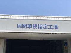 民間車検指定工場となっておりますので、土日の車検も承れます♪ お見積もりなど、お気軽にご相談ください!