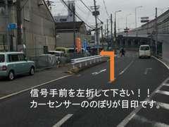 松原インター下車後、直進!その後に側道に入り、信号手前を左折して頂けると当社がございます。ご来店お待ちしております。