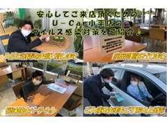 U-Car小平店では少しでも安心できる対策をしております(*^^)v