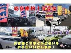 ◆バラエティにとんだ豊富な車種が自慢です(*^^)v在庫150台◆