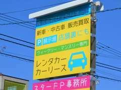 2条本通沿い☆彡この看板が見印です☆駐車場は店舗前にあり☆