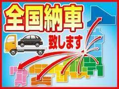 北は北海道、南は沖縄まで県外のお客様も安心してご購入いただける全国納車に対応しております。