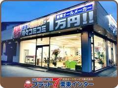 ★新車も中古車も展示中★当店は2018年にOPENしたばかり!創業20年以上の武田オートサービス(株)が運営しております!