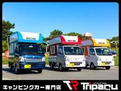 「あと載せ」「お手軽」キャンピングならTriparuへ☆燃費の良い軽トラで広々快適な空間が実現☆是非一度ご覧ください♪