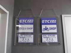 ETCセットアップ登録店