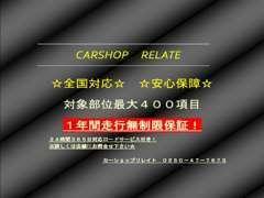 全国対応!全車安心保証対応!詳しくは店舗スタッフにてお尋ねください!
