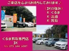 ■当店の販売車両はお客様からのダイレクト買取車でございます。厳選した良質車両をお買い求め安い価格でご提供致します。