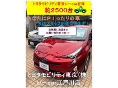 トヨタモビリティ東京の中古車在庫約2500台の中から、お客様にピッタリの1台を当店スタッフが見つけます!!