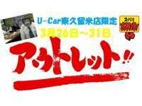 トヨタモビリティ東京 U-Car東久留米店