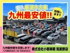 ミニバン・1BOX・RV車をメインに総台数100台超の在庫をご準備しております★全車、実車のご確認・ご試乗可能となっております★