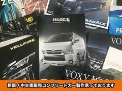 国内全メーカー新車取扱あり。お好きな車で製作できます。