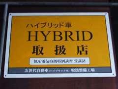 ハイブリッド車の整備もお任せ下さい!