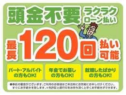 最大120回ローンも可能です!是非、車のご購入をお考えなら、ご相談下さい♪♪
