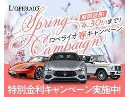 キャンペーン詳細→https://loperaio.co.jp/