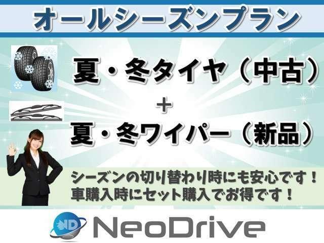 Aプラン画像:お車購入時にセットで購入する事で大変お得にお求め頂けます!