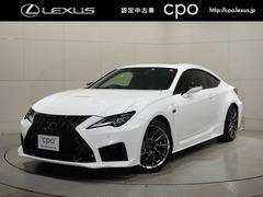 レクサス RC F の中古車 5.0 広島県広島市西区 980.0万円