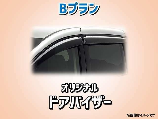 Bプラン画像:車種用に設計されたオリジナルのドアバイザーです!! 純正品ではないですが、品質は純正品と同じく高品質のものとなっております!! 遠方の方でも安心していただけるように、品質にはかなりこだわっています!!