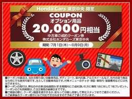 期間限定 オプション20,000円プレゼント! 詳しくはスタッフまでお問い合わせください。
