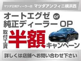 ご成約キャンペーン!オリジナルフロアマットプレゼント!オートエグゼ、純正オプション取り付け工賃50%オフ!