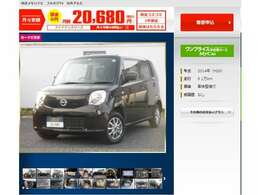月々定額払いで、マイカーリースも可能です。https://www.carlease-online.jp/ucar/oneprice/detail.php?mc=1&id=00011102