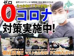 ニコニコモーターは北海道コロナウィルス感染防止強化店です。