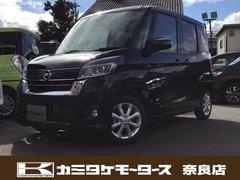 日産 デイズルークス の中古車 660 ハイウェイスターX 奈良県奈良市 131.8万円
