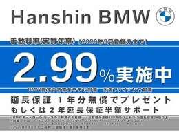 今なら全てのモデルに、【2.99%特別低金利ローン】を実施中です。新しいスタートを、是非BMWとともに!!詳しくはお問い合わせ下さいませ!阪神BMW西宮店【0066-9711-214736】