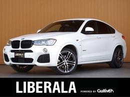 BMW X4 xドライブ28i Mスポーツ 4WD 黒革シート ACC 衝突軽減B LCW OP20incAW