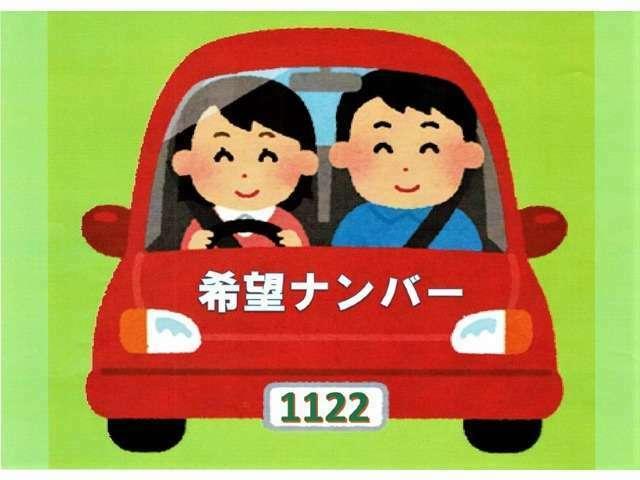 Bプラン画像:♪^^)お客様のお気に入りの数字1番から99-99番まで希望番号を申請する事が出来ます。東京2020特別仕様ナンバープレートは、令和3年9月30日まで申請出来ます(^^♪