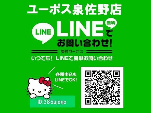 【販売担当直通LINE!】24時間お問い合わせ可能!リアルタイムの在庫確認!画像のやり取りもスムーズで簡単!ビデオ商談可能!お気軽にどうぞ!【LINE ID:@385ujdgo】