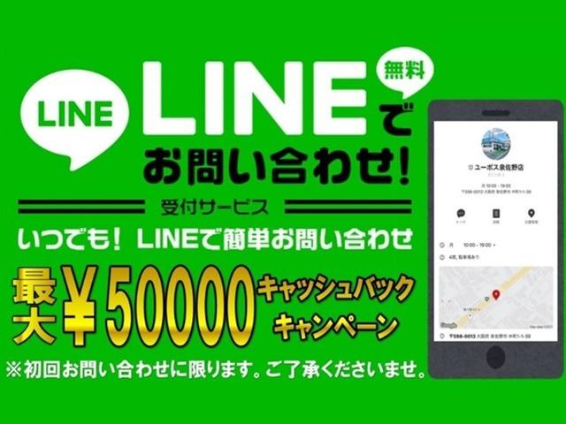 初回限定!LINEからのお問い合わせで【最大5万円相当分サービスキャンペーン】☆是非こお得な機会にお問い合わせくださいませ♪