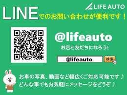 ●LINEでのお問い合わせが便利です!!●ライフオートはLINE公式アカウントにて【LINE商談】を行っております。使い慣れたメッセージツールでお気軽にご連絡ください。【LINE @lifeautoで友達追加♪】