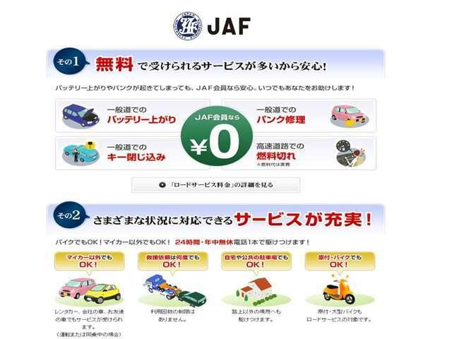 Aプラン画像:ロードサービスの「JAF」! ご自宅の駐車場や、出先でのトラブルなど、JAFに加入していると色んなサービスが受けられて安心です♪