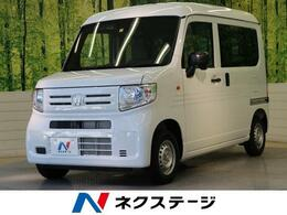 ホンダ N-VAN 660 G ホンダセンシング 届出済未使用 衝突軽減装置