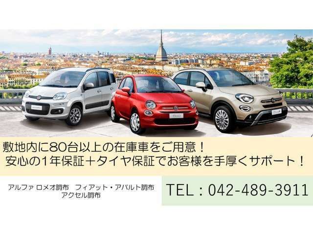 当店は、イタリア車、フランス車、ドイツ車を中心に展示場に80台以上を取り揃えております!比較車種を当店で見比べ出来るのも当店ならではです。是非一度ご来店下さい!