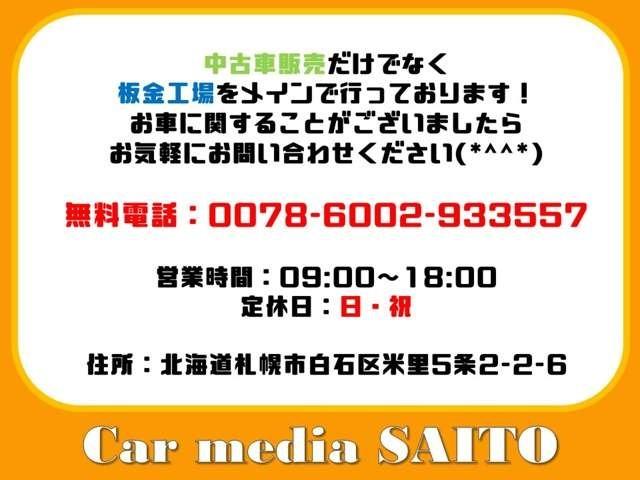 中古車販売だけでなく、板金メインで取り扱いしております。お車に関する事がございましたら、お気軽にお問い合わせください★無料電話:0078-6002-933557