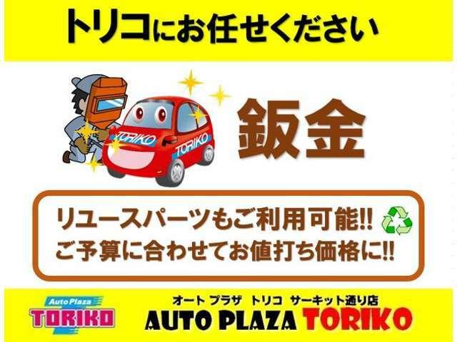 Bプラン画像:◆サービス工場増設で車検・点検・修理などなど、どんどんお任せください!安心のカーライフをお約束します◆