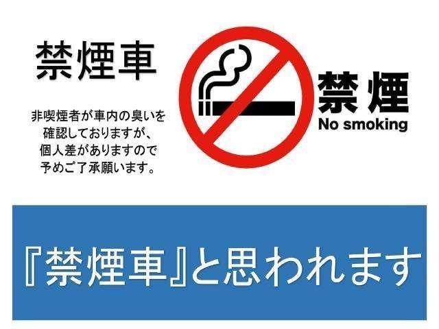 禁煙車と思われます