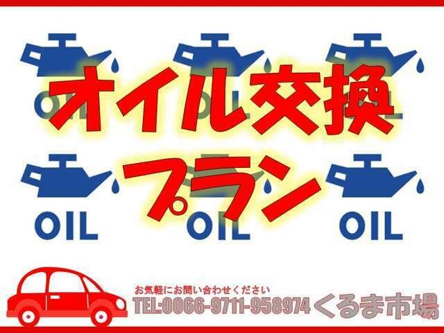 Aプラン画像:愛車を長持ちさせるにはオイル交換が重要!!お値打ち価格で交換させて頂きます♪